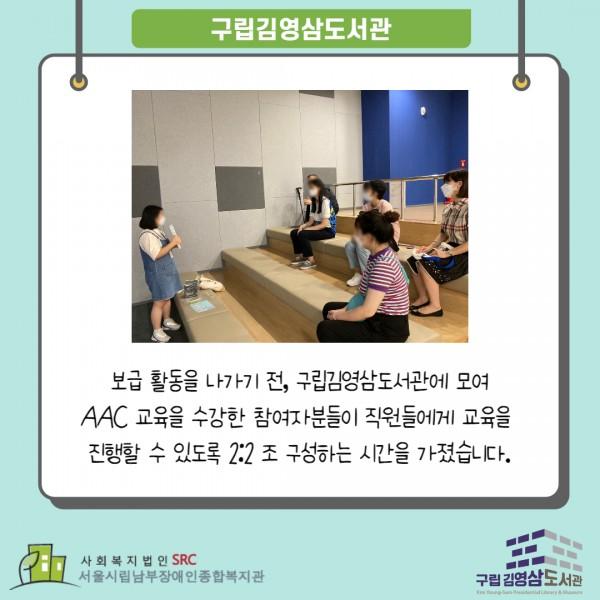 구립김영삼도서관방문하여 교육진행 조 구성하기