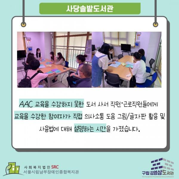 사당솔밭도서관 의사소통 도움 그림/글자판 교육