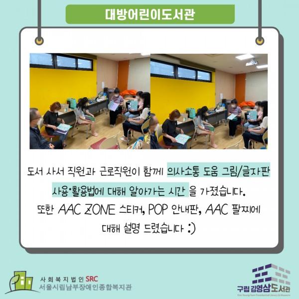 대방어린이도서관 의사소통 도움 그림/글자판 교육