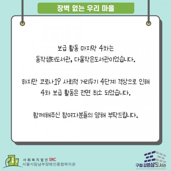 사회적 거리두기 4단계 격상으로 인한 4차 보급 활동 취소 안내