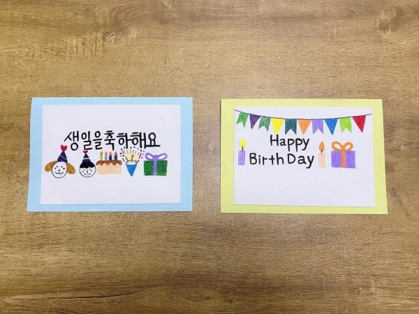 참여자분이 직접 만든 생일축하카드예요. 정말 예쁘지요?