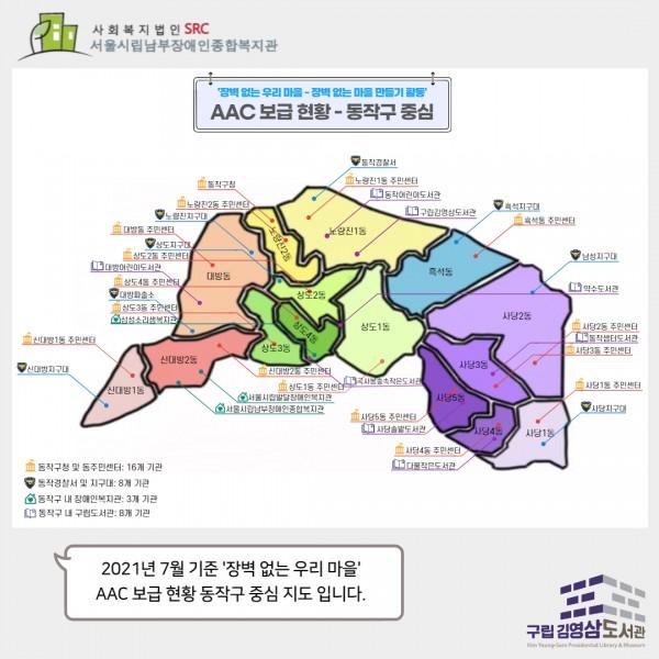 2021년 7월기준 AAC 보급 현황 동작구 지도 사진