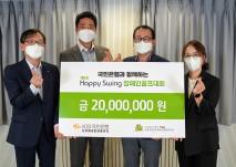 KB국민은행과 함께하는 해피스윙 장애인골프대회 후원 전달식