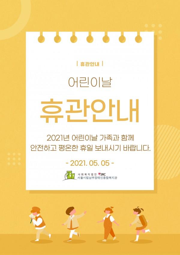 <2021년 어린이날 휴관안내>  5월 5일 어린이날 복지관이 휴관합니다.  어린이날 가족분들과 함께 행복하고 즐거운 시간 보내시기 바라며 코로나19로 부터 안전하시길 기원합니다.