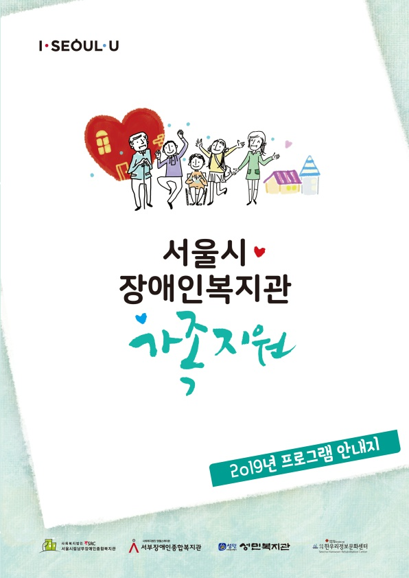 서울시 장애인 복지관 가족지원 2019년 프로그램 안내지 표지