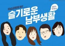 「슬기로운 남부 생활」 소개글 - 1