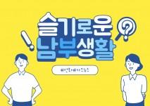 학습공동체 3반) 「슬기로운 남부 생활」 4화 - 1페이지