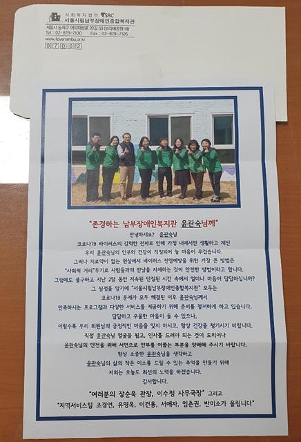 재가장애인 고객님을 위한 응원편지 발송
