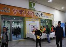 제15회 서울시 장애인 취업박람회 간접부스 참여  사진