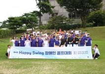 제4회 Happy Swing 장애인 골프대회 사진