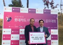 2018 제9회 롯데카드 여자 아마추어 골프대회 후원금 전달식기념 사진