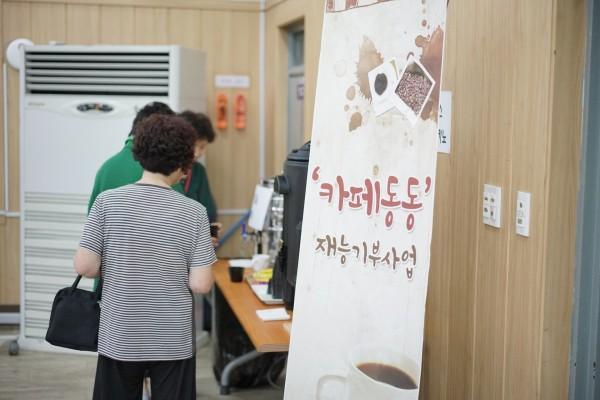 커피와 차를 이용하는 활동보조서비스 이용자와 보호자분들의 모습