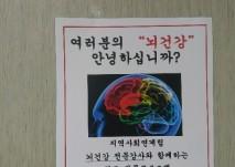 여러분의 뇌건강 안녕하십니까? 지역사회연계팀 뇌건강 전문강사와 함께하는 의료 전문프로그램. 제1탄 미리 예방하는 치매, 일시:2018년 10월 26일 오후 2시, 장소:대회의실 203호