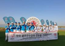 '한국 골프선수단의 건승을 기원합니다!'라는 현수막을 들고 참여자들이 골프필드위에서 화이팅을 외치고 있다.
