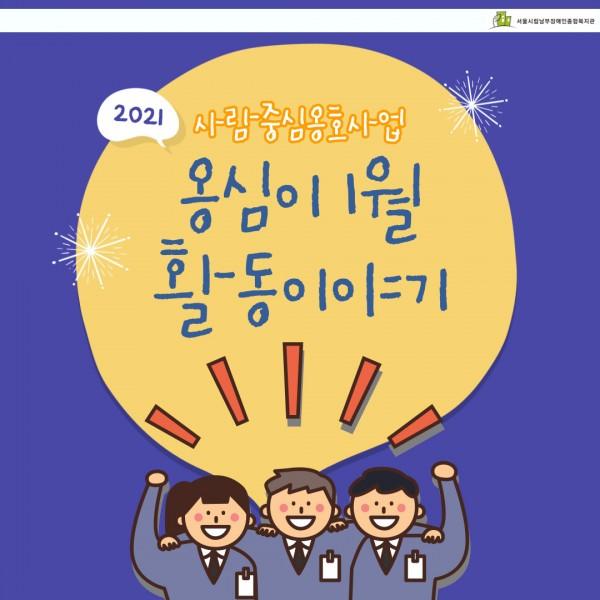 옹심이 1월 활동 이야기
