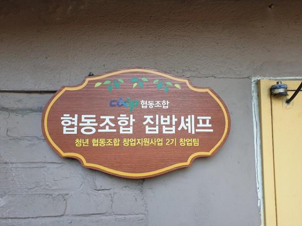 """후원업체 """"집밥쉐프"""""""