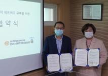 장순욱 서울시립남부장애인종합복지관장과 김재정 관악구장애인가족지원센터장이 협약서를 들고 밝게 웃고 있다.