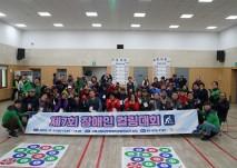 컬링대회에 참여한 60여명의 장애인, 비장애인 선수들