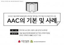 AAC의 기본 및 사례 교육 책자 표지 및 교육 영상 썸네일