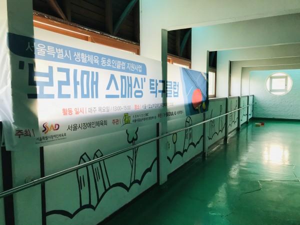 탁구동아리 홍보용 현수막 222호 배치 사진