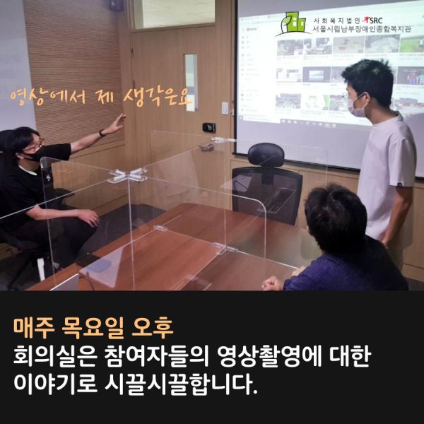 영상에서 제 생각은요 매주 목요일 오후 회의실은 참여자들의 영상촬영에 대한 이야기로 시끌시끌합니다 온점 사회복지법인 에스알씨 서울시립남부장애인종합복지관