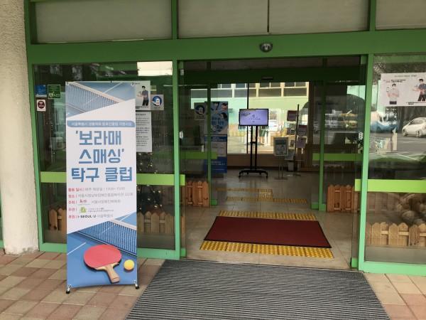탁구동아리 홍보용 배너 현관 배치 사진