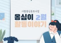 옹심이 2월 활동 이야기