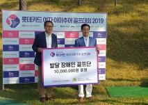 롯데카드 부여CC에서 롯데카드 김창권 사장님께서 골프대회 수익금으로 발달장애인 골프대회 지원을 위해  서울시립남부장애인종합복지관 장순욱 관장님께 후원금을 전달하였습니다.