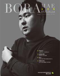 2018년 봄 표지
