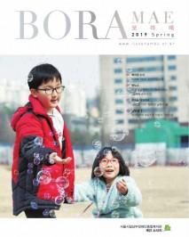 2019 보라매지 봄 표지