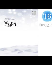 2016 보라매 겨울호 표지