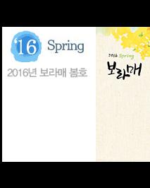 2016 보라매 봄호 표지
