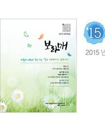 2015년 보라매 봄호 표지