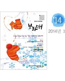 2014년 보라매 겨울호 표지
