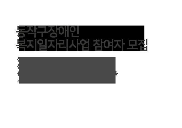 동작구장애인 복지일자리사업 참여자 모집