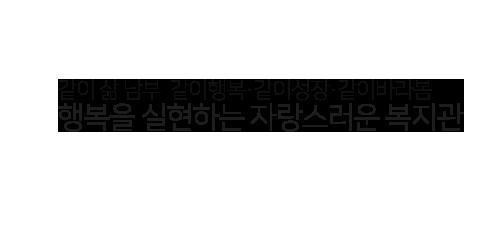 같이 삶 남부 같이행복·같이성장·같이바라봄 행복을 실현하는 자랑스러운 복지관